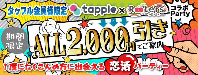 タップル会員限定でルーターズとのコラボ恋活パーティー参加が2000円割引になる紹介イメージ