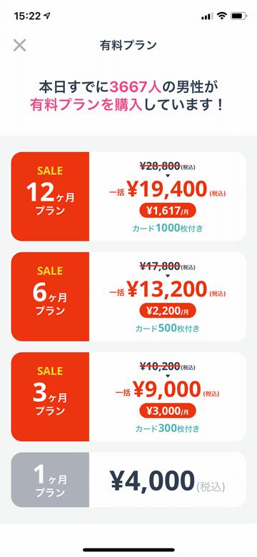 タップルの日特別セールでの各有料プラン割引料金イメージ
