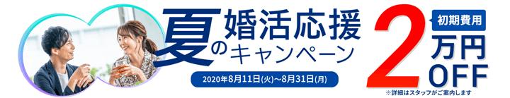 初期費用が2万円割引になる結婚相談所ツヴァイの2020年夏の婚活応援キャンペーンの紹介イメージ