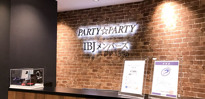 IBJメンバーズ名古屋店の受付写真