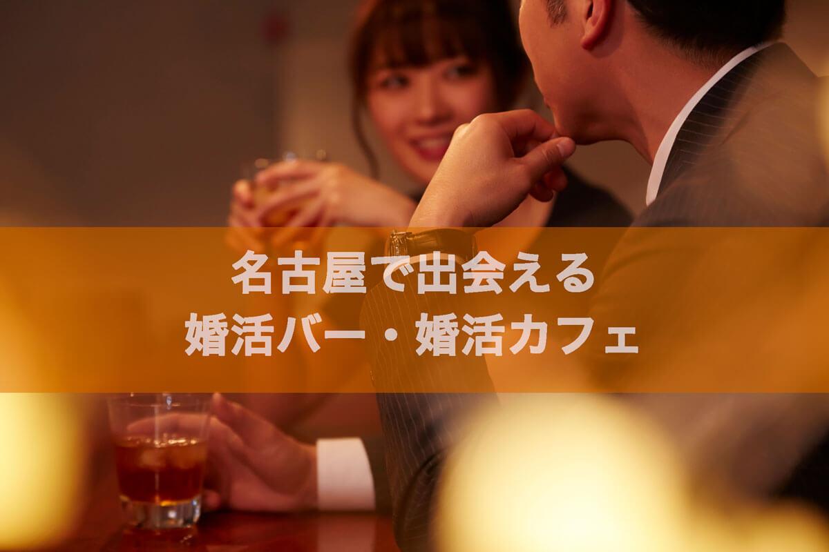 名古屋で出会える婚活バー・婚活カフェの記事アイキャッチ画像