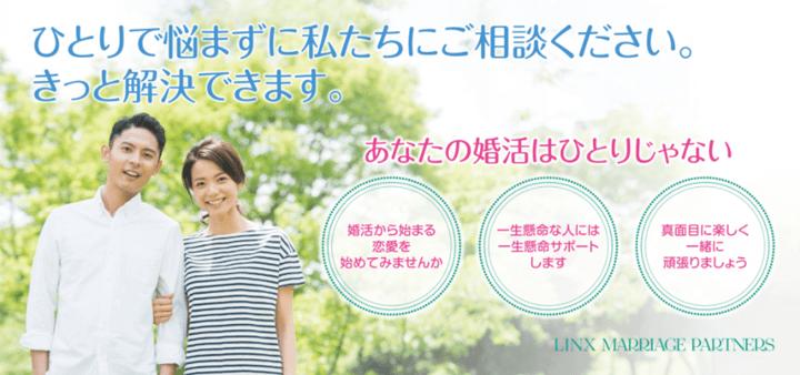 愛知県西尾市吉良町にある結婚相談所「リンクスマリッジパートナーズ」紹介イメージ
