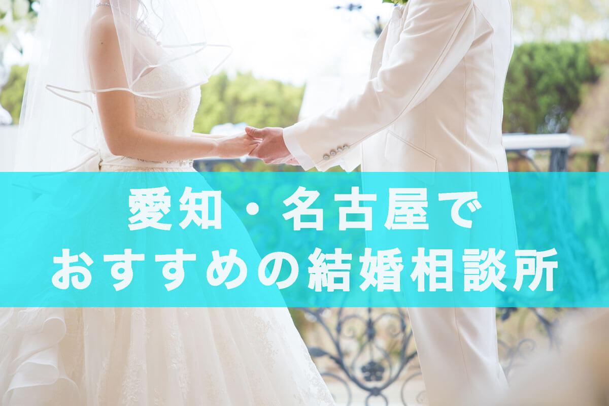 愛知・名古屋で人気の結婚相談所おすすめ記事アイキャッチ画像