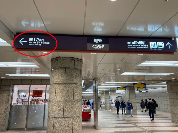 心斎橋駅の南12号出口の案内板写真
