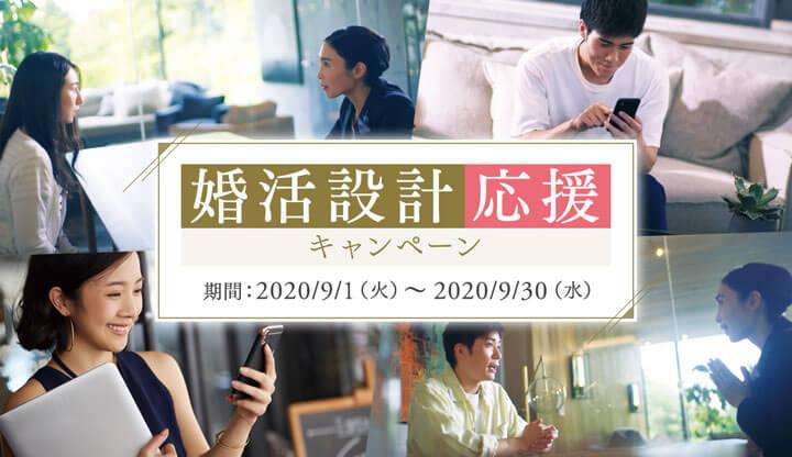 パートナーエージェントの婚活設計応援キャンペーン紹介イメージ