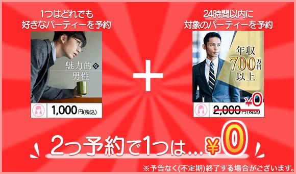 女性限定でPARTY☆PARTYの婚活パーティーに2つ予約すると1つ無料になる紹介イメージ