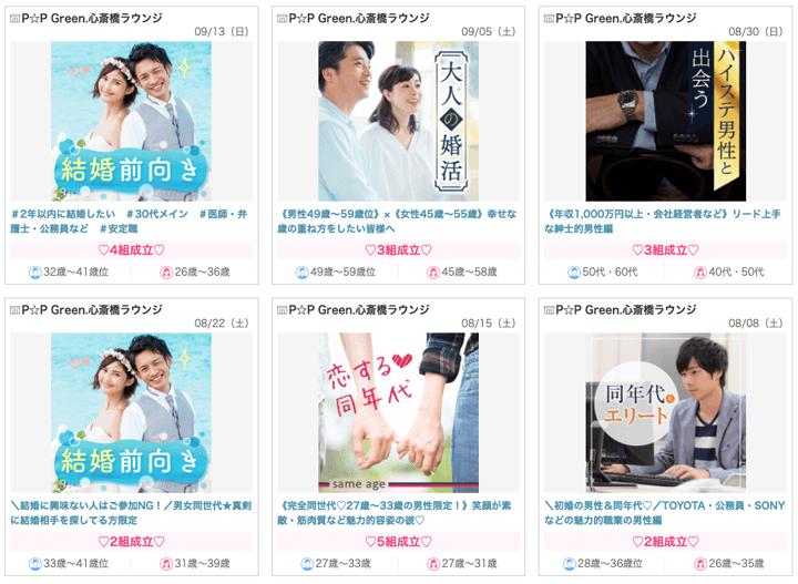 パーティーパーティーP☆P Green.心斎橋ラウンジのカップル成立数の紹介画像