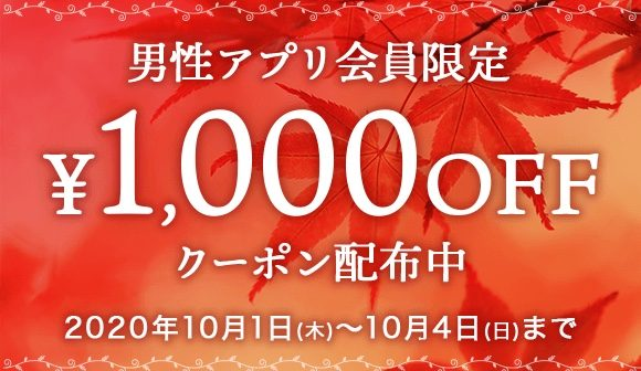 PARTY☆PARTYアプリ会員限定クーポンの紹介画像