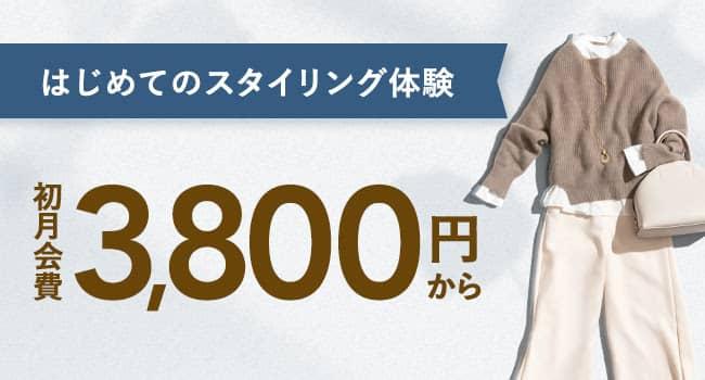 エアークローゼットの初月会費が3800円から始められる紹介イメージ