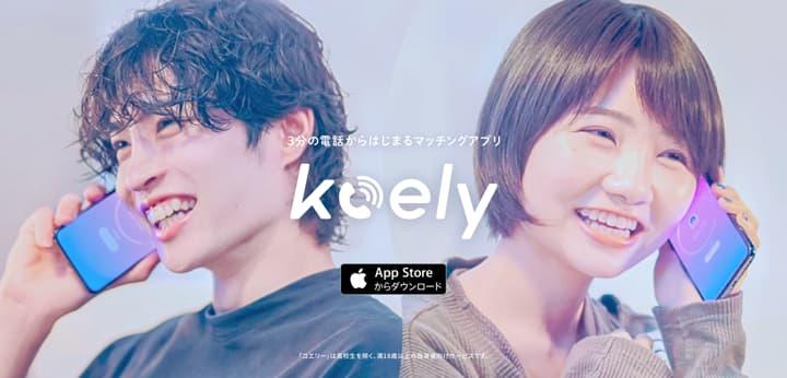 電話で話して出会うマッチングアプリ「koely(コエリー)」紹介画像