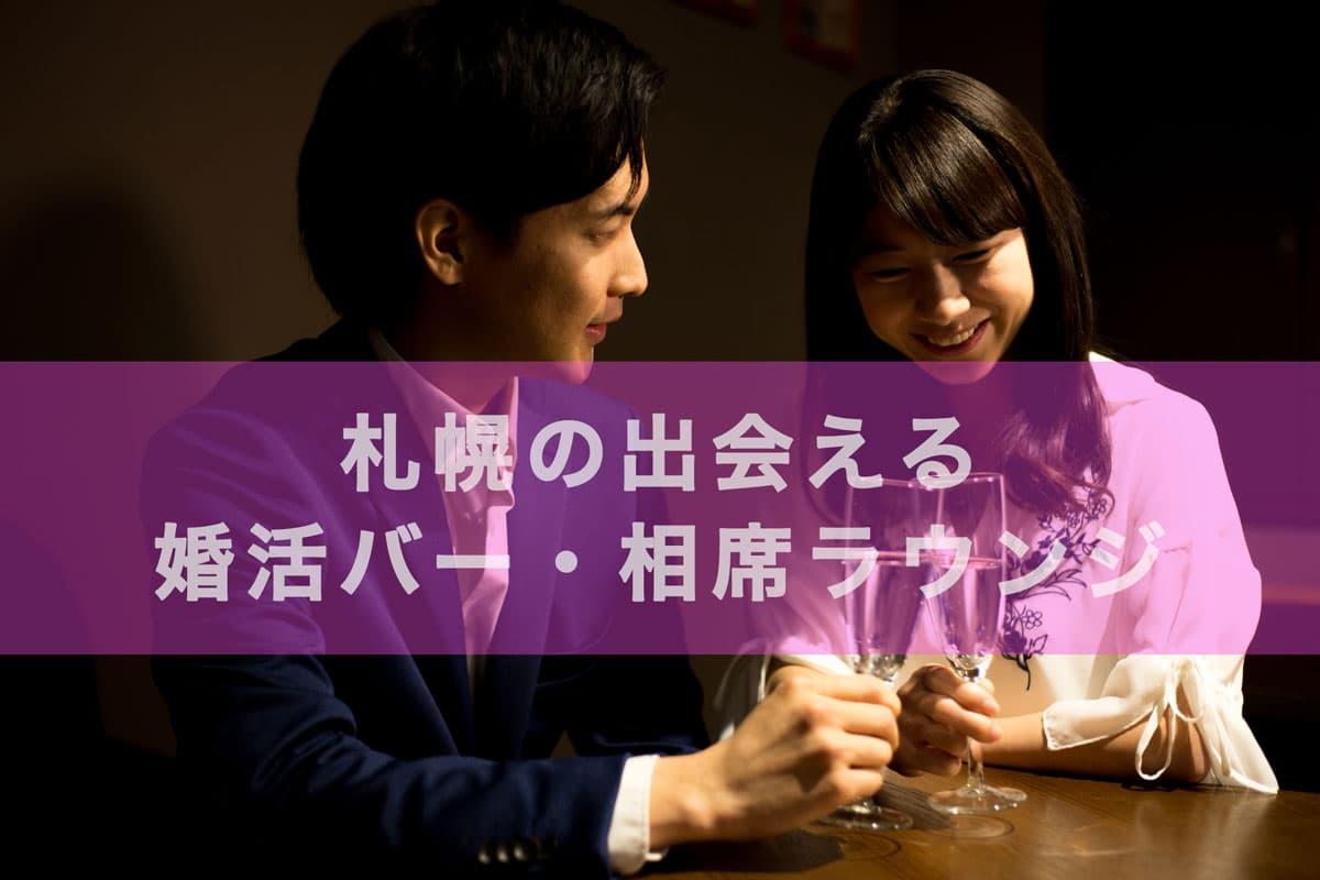 札幌の出会える婚活バー・相席ラウンジの記事アイキャッチ画像