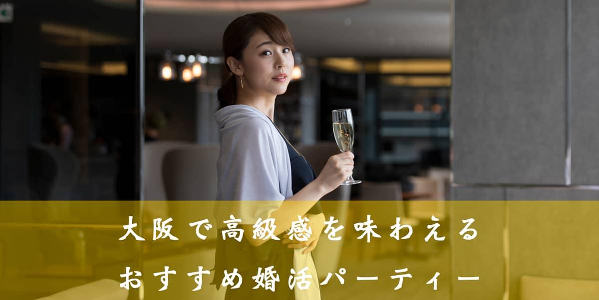 大阪で高級感を味わえる婚活パーティー3選のアイキャッチ画像