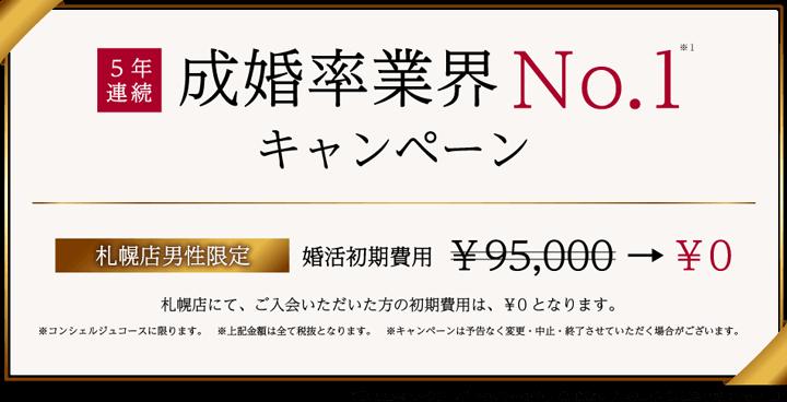 パートナーエージェント札幌店男性限定の初期費用無料キャンペーン紹介画像