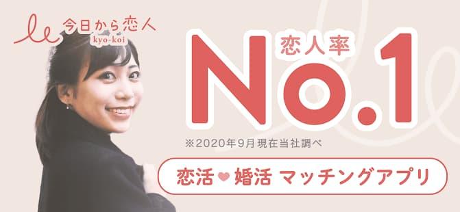 マッチングアプリ「今日から恋人」紹介画像