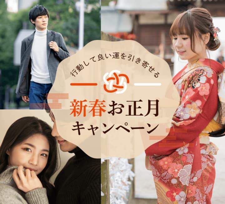 街コンジャパン2021年の新春お正月キャンペーン紹介画像