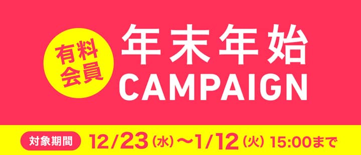 2020年年末・2021年年始のOmiai(オミアイ)有料会員割引キャンペーンの紹介画像