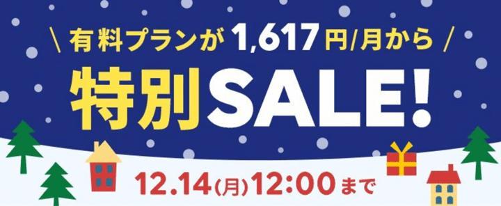 タップル有料プランが月1,617円からになる特別セール紹介画像