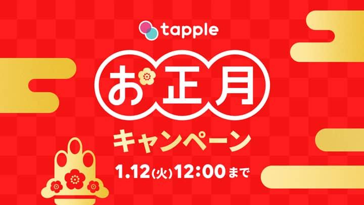 タップル2021年お正月キャンペーン紹介画像