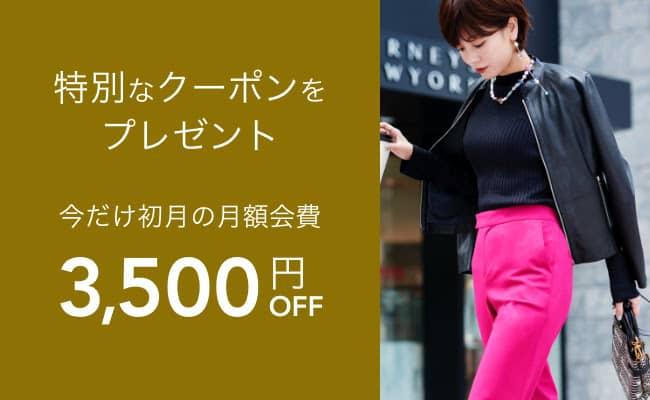 エアークローゼット各プラン初月の月額会費が3500円オフの割引になるおうち時間キャンペーン紹介画像