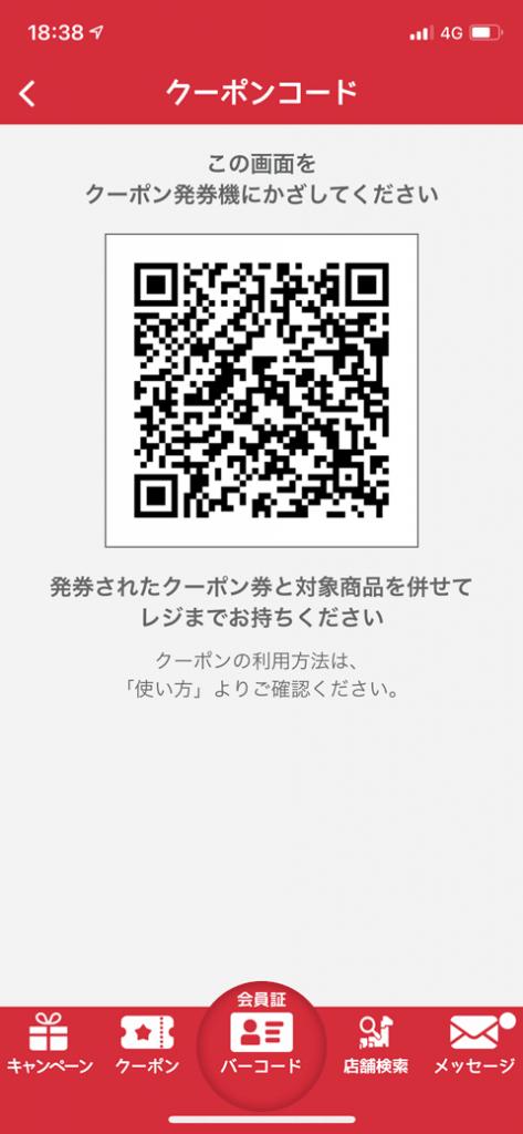 majicaアプリのクーポンコード表示画面