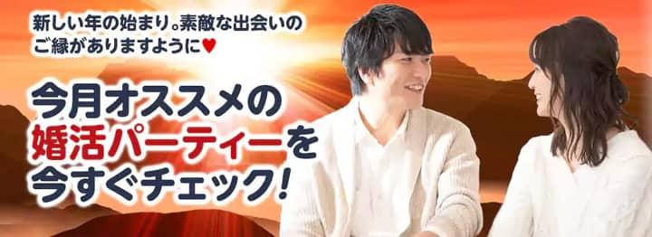 エクシオ(EXEO)婚活パーティーの2021年1月紹介イメージ