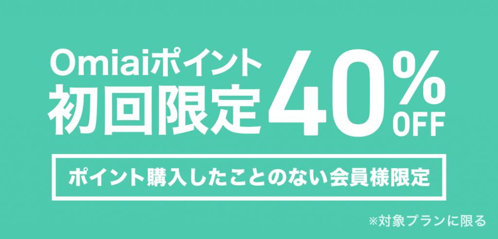 オミアイのOmiaiポイント初回限定40%OFFキャンペーン紹介画像