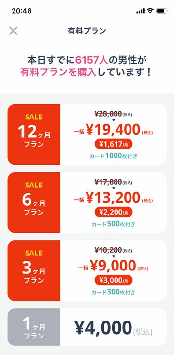 タップル有料プラン特別セールのプラン毎の料金イメージ画像