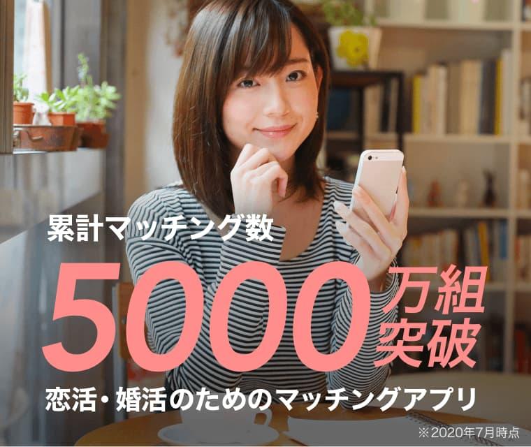 Omiai(オミアイ)_累計会員数500万人以上を誇る老舗の婚活・恋活アプリの画像