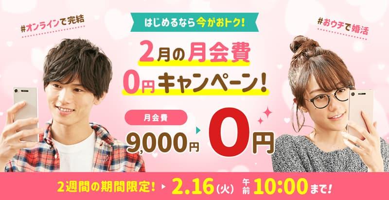 スマリッジ2月の月会費0円キャンペーン紹介画像