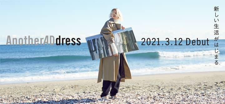 大丸松坂屋百貨店が運営する洋服サブスク「AnoterADress(アナザーアドレス)」紹介画像