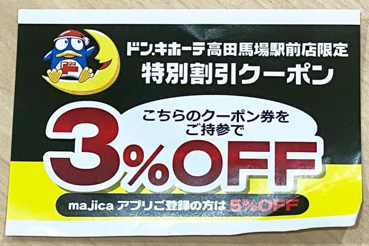 ドンキホーテ店舗限定の特別割引クーポン券の表面写真