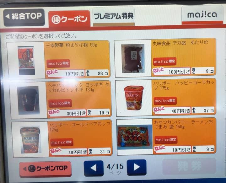 ドン・キホーテ店頭にある丸得クーポン発券機の各種クーポン画面の写真