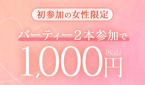 PARTY☆PARTY初参加の女性限定、パーティー2本参加で税込1000円になる紹介画像