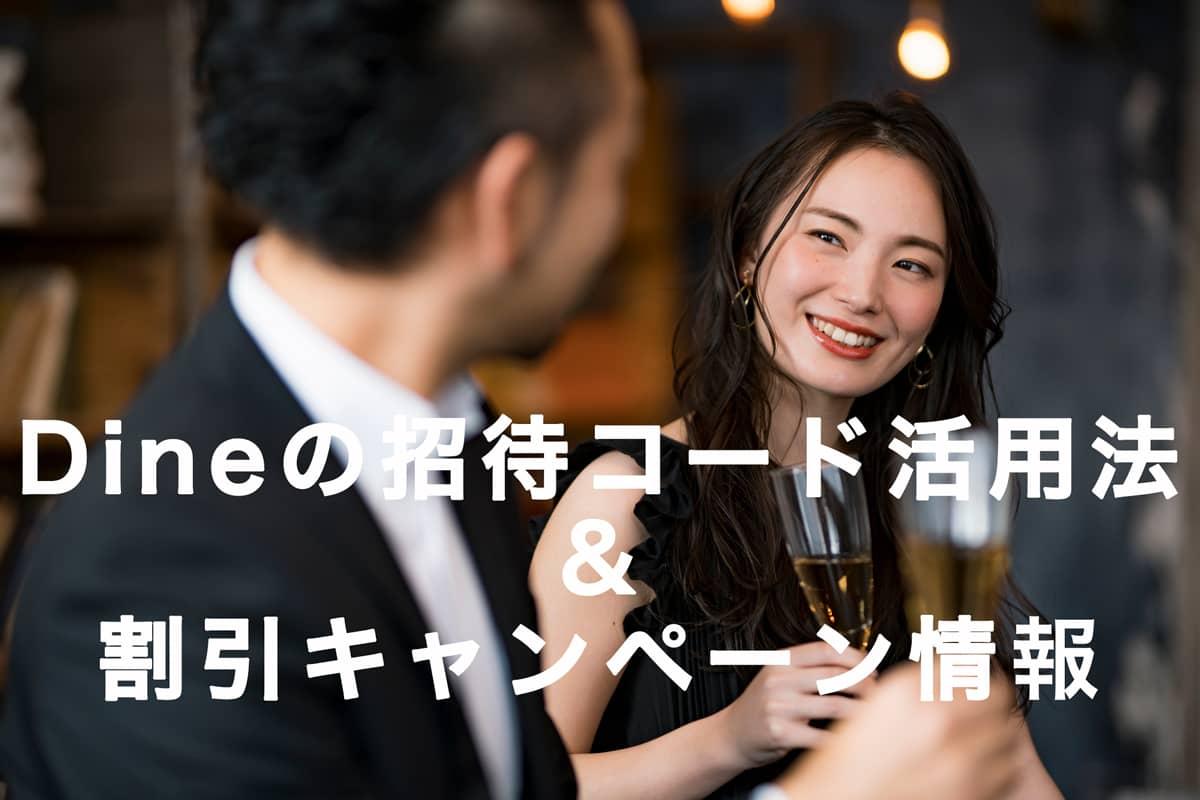 Dineの招待コードを使って無料で1週間ゴールド会員になる方法の記事アイキャッチ画像