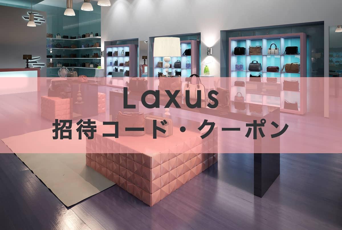 ラクサス(Laxus)招待コード・クーポンの利用方法の記事アイキャッチ画像