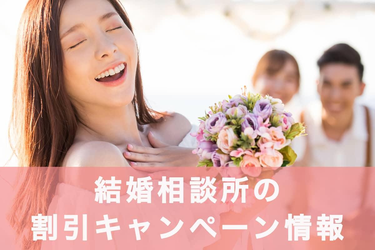 「結婚相談所の割引キャンペーン情報のすべて」記事アイキャッチ画像