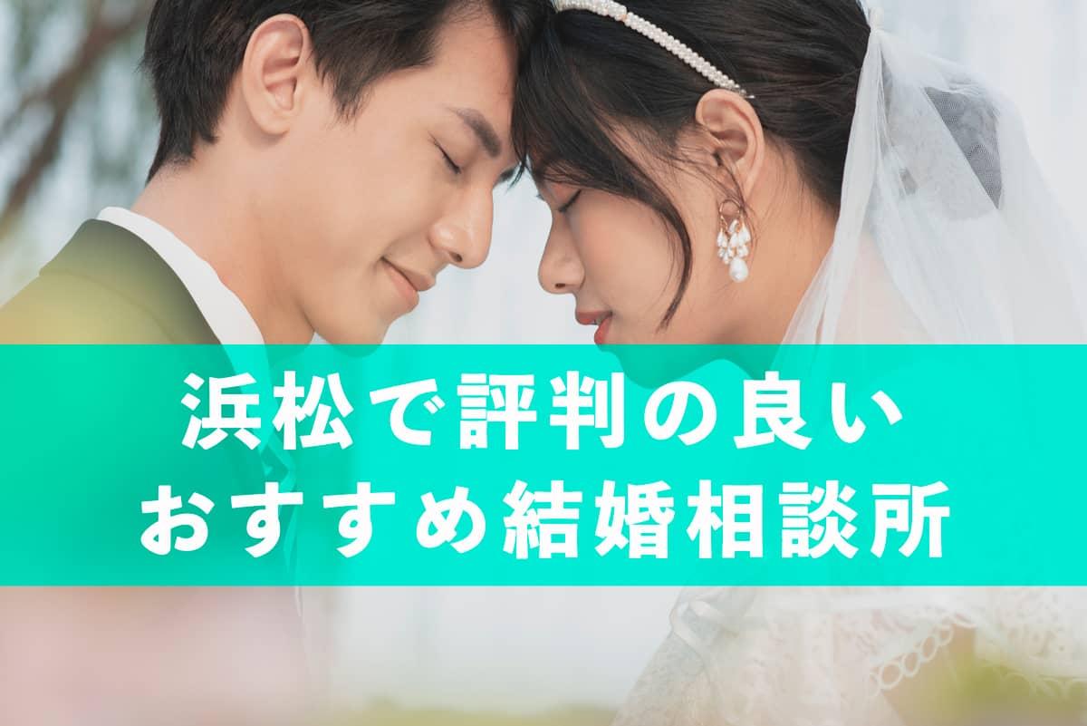 浜松で評判の良い結婚相談所おすすめ6選の記事アイキャッチ画像