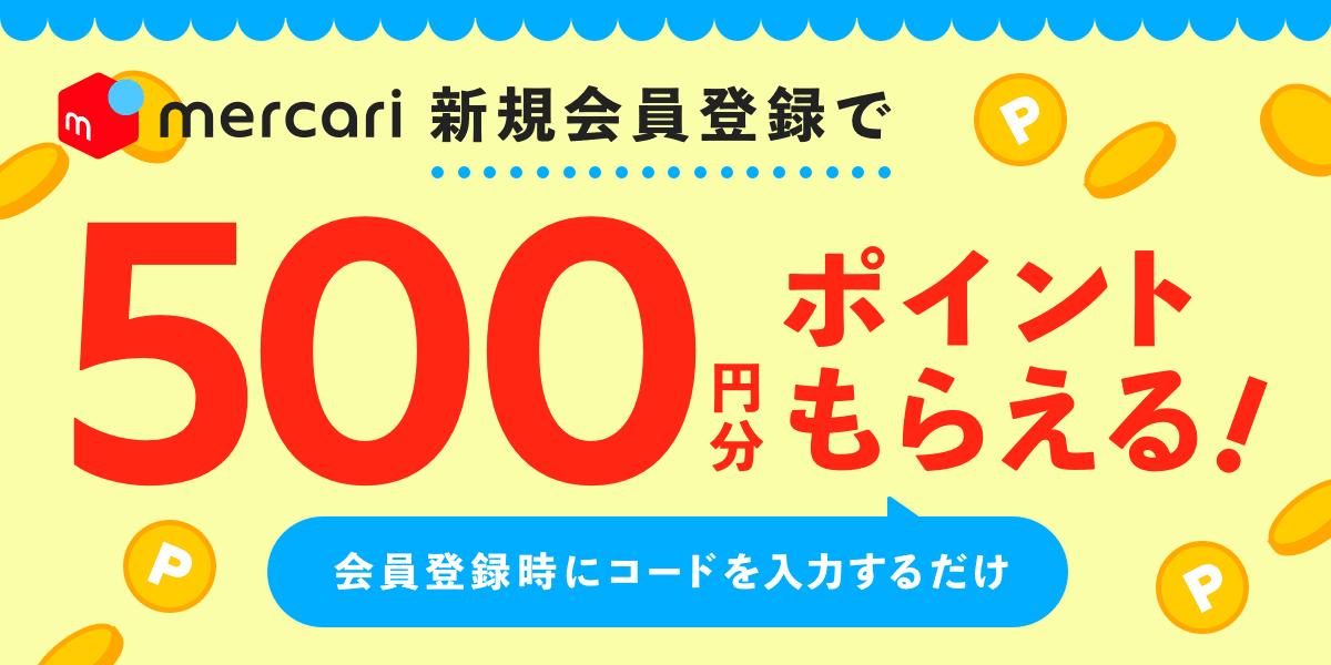 メルカリ招待コード2021の記事アイキャッチ画像