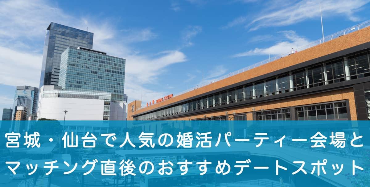 宮城・仙台で人気の婚活パーティー会場とマッチング直後のおすすめデートスポットの記事アイキャッチ画像