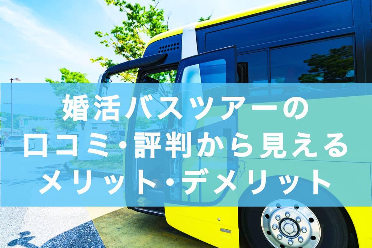 婚活バスツアーの口コミ・評判から見えるメリット・デメリットの記事アイキャッチ画像