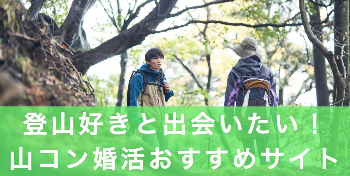 登山好きと出会いたい!山コン婚活おすすめ5選2021の記事アイキャッチ画像